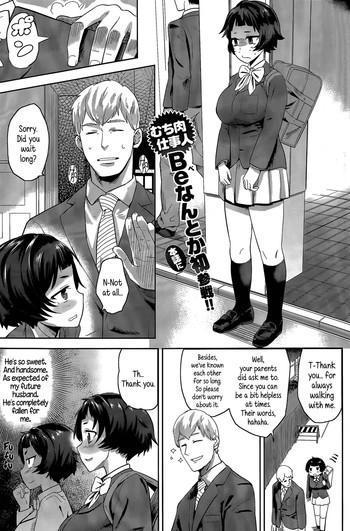 Three Some Kachigumi e no Chikamichi | Shortcut to Becoming a Winner Ass Lover