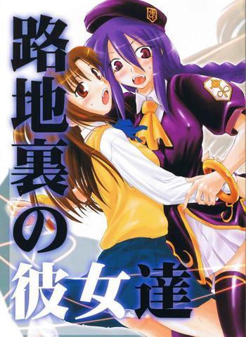 Full Color Roji Ura no Kanojotachi | Back-Alley Girls- Tsukihime hentai Threesome / Foursome