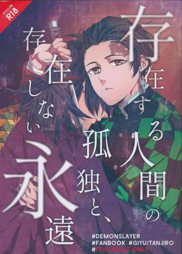 HD Sonzai suru Ningen no Kodoku to, Sonzai shinai Eien- Kimetsu no yaiba hentai Blowjob