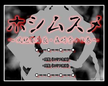 HD フルカラー18禁コミック 『ホシムスメ』 風紀委員長・森崎奈々の巻 Sailor Uniform