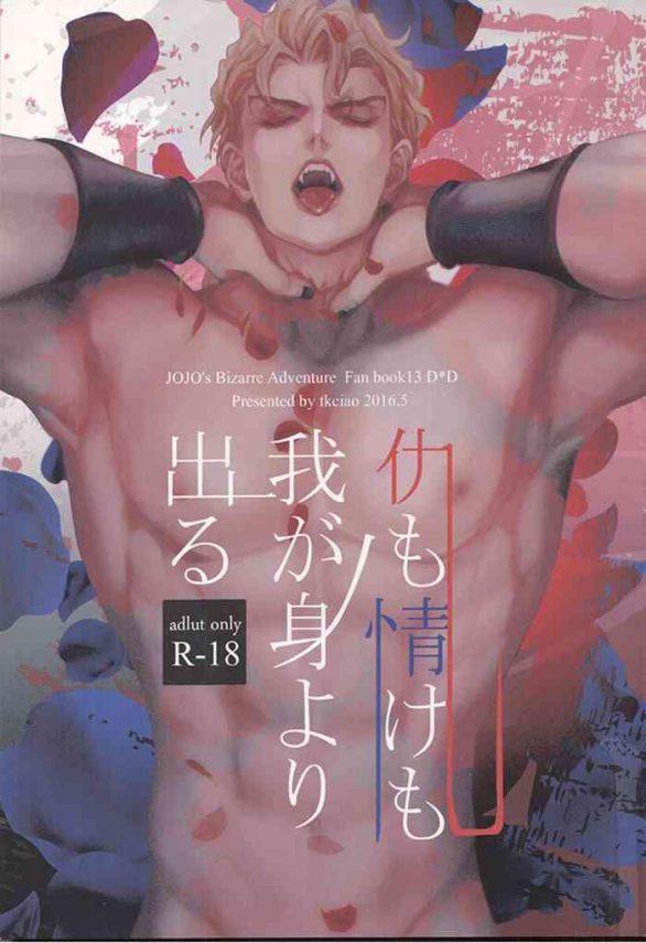 HD Ada mo Nasake mo Wagami Yori Deru- Jojos bizarre adventure hentai Facial