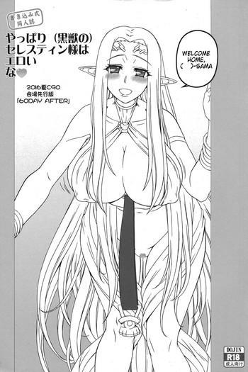 Naruto (C90) [Gachinko Shobou (Kobanya Koban)] Yappari (Kuroinu no) Celestine-sama wa Eroi na. (Kuroinu Kedakaki Seijo wa Hakudaku ni Somaru) [English] [Tigoris Translates] [Decensored]- Kuroinu kedakaki seijo wa hakudaku ni somaru hentai Schoolgirl