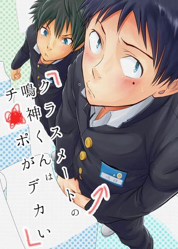 Footjob [Eichi Jijou (Takamiya)] Classmate no Narukami-kun ha Chinpo ga Dekai | Narukami-kun has a Giant Cock [English] {SaHa} Fuck