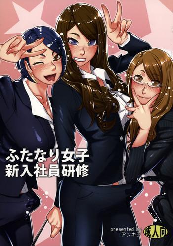 Eng Sub Futanari Joshi Shinnyuu Shain Kenshuu | Newhire Training- Original hentai Drama