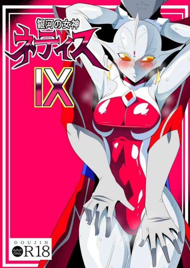 Hot Ginga no Megami Netise IX- Ultraman hentai Compilation