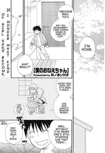 Hairy Sexy [Inomoto Rikako] Boku no Onee-chan | My Onee-chan (COMIC Potpourri Club 2006-07) [English] [Clearly Guilty Translations] Titty Fuck