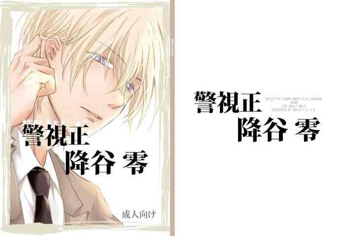 Hot Keishisei Furuya Rei- Detective conan hentai Shame