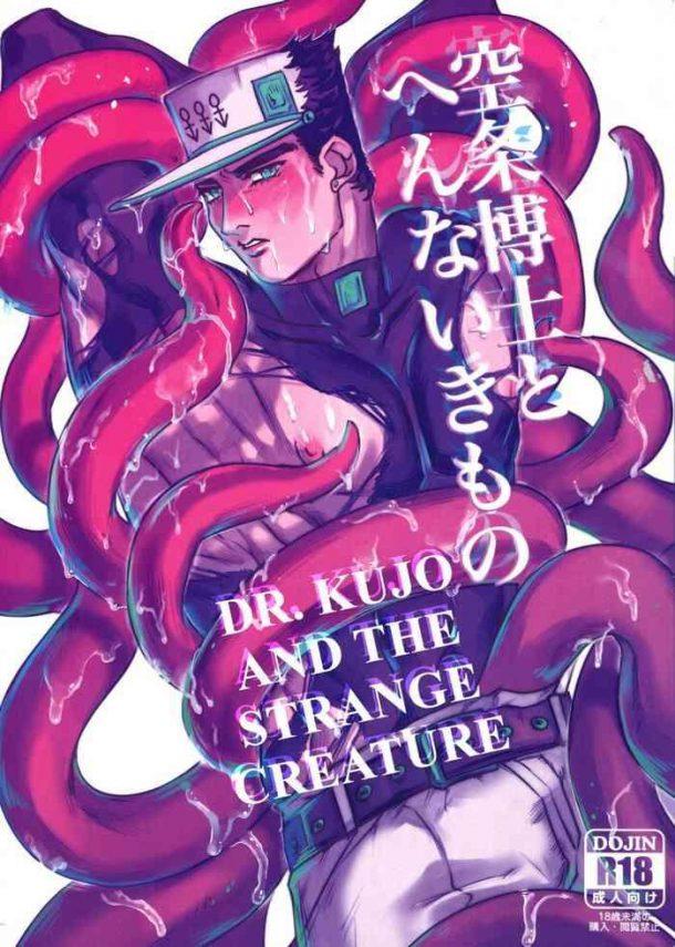 Hand Job Kujo Hakase to Henna Ikimono | Dr. Kujo and the Strange Creature- Jojos bizarre adventure hentai Daydreamers