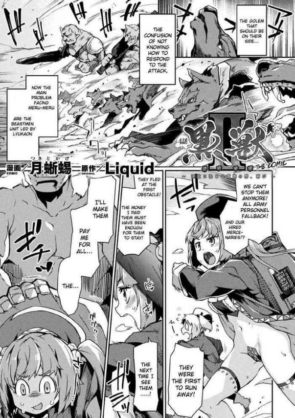 Big breasts [Tsukitokage] Kuroinu II ~Inyoku ni Somaru Haitoku no Miyako, Futatabi~ THE COMIC Ch. 4 (Kukkoro Heroines Vol. 3) [English] [Raknnkarscans] [Digital]- Kuroinu kedakaki seijo wa hakudaku ni somaru hentai Hi-def
