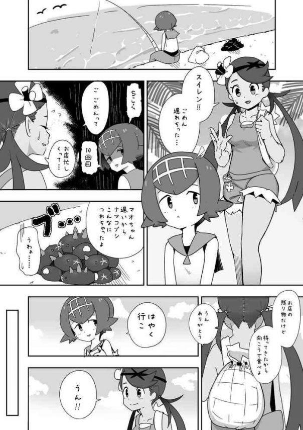 Yaoi hentai MalloSui- Pokemon hentai Cumshot Ass