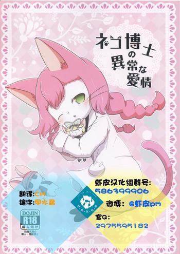 Sex Toys Neko Hakase no Ijou na Aijou- Cat busters hentai 69 Style