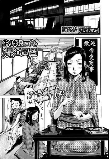 Naruto Oba Shota Konyoku Buro   Lady In The Mixed Bath Office Lady
