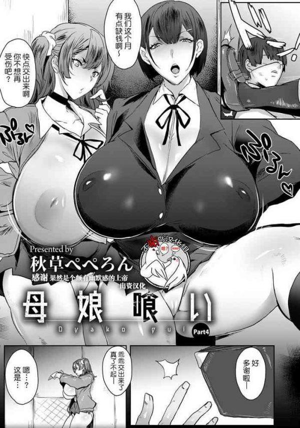 Gudao hentai Oyako Gui Part 4 Variety