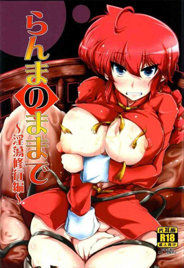 Porn Ranma no Mama de- Ranma 12 hentai School Uniform