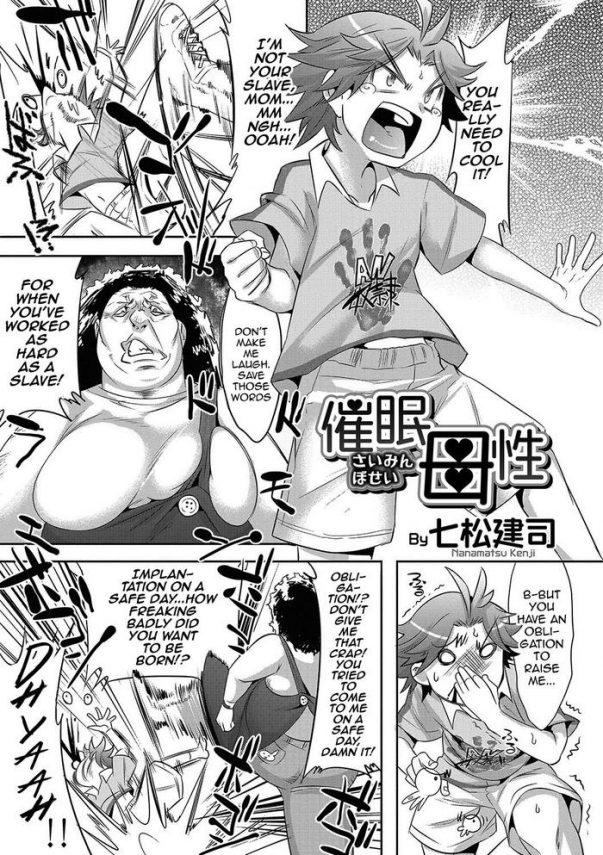 Big breasts Saimin Bosei Reluctant