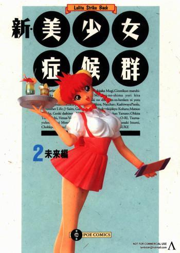 Bikini Shin Bishoujo Shoukougun 2 Mirai hen- Sailor moon hentai Dragon ball z hentai Ranma 12 hentai Space battleship yamato hentai Giant robo hentai Variety