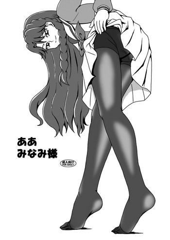 Big breasts Aa Minami-sama- Go princess precure hentai Stepmom