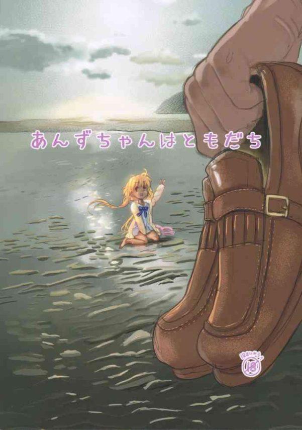Full Color Anzu-chan wa Tomodachi- The idolmaster hentai Big Tits