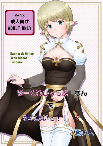 Big breasts Archbishop-san o Okashitai!! 2- Ragnarok online hentai Doggystyle