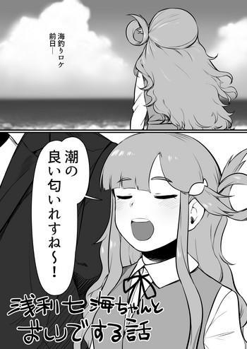 Stockings Asari Nanami-chan to Oshiri de Suru Hanashi- The idolmaster hentai KIMONO
