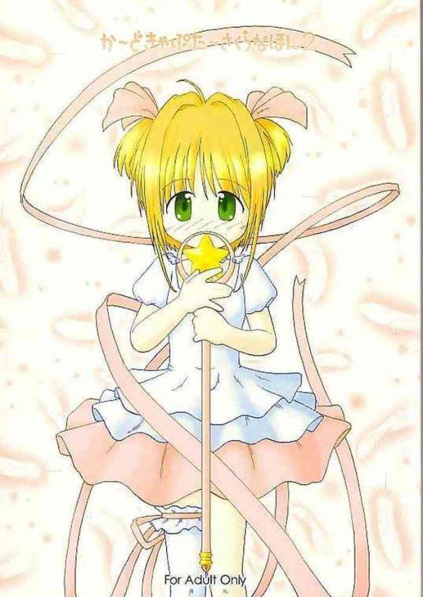 Milf Hentai Cardcaptor Sakura na hon 2- Cardcaptor sakura hentai Egg Vibrator