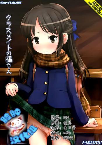 HD Classmate no Tachibana-san- The idolmaster hentai Drama