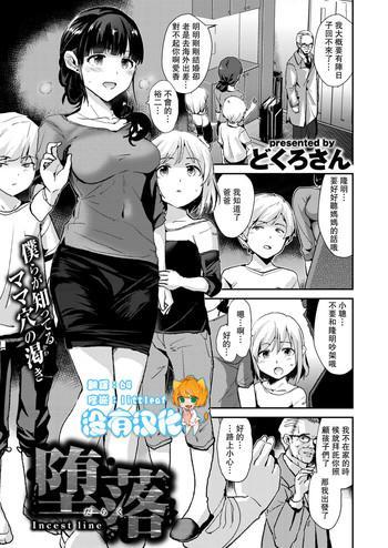 Kashima Daraku – Incest line Beautiful Tits
