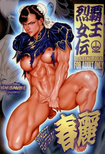 Uncensored Haoh Retsujoden- Street fighter hentai Tekken hentai Pranks