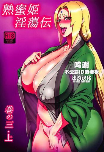 Uncensored Jukumitsuki Intouden 3 Jou- Naruto hentai Shaved