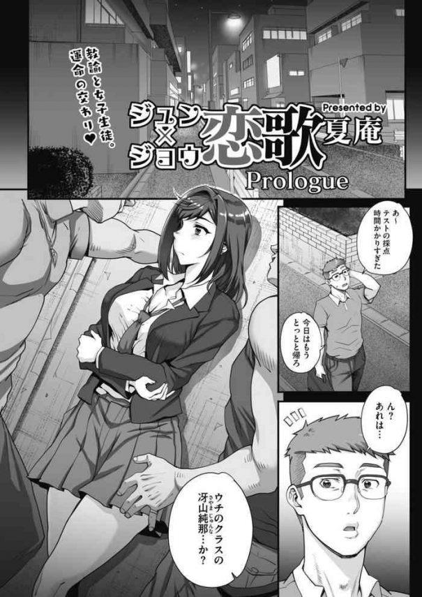 Gudao hentai Jun x Jou Renka Ch. 0-3 Car Sex