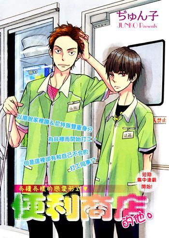 Uncensored Full Color [Junko] Konbini-kun | Conveni-kun Ch. 1-5 [English] [Tomotomo] Cheating Wife