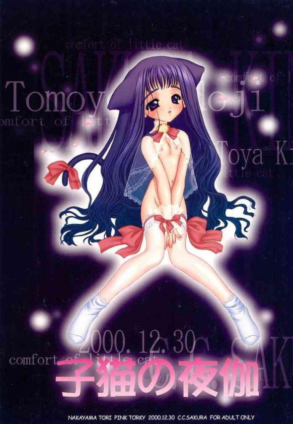 Uncensored Full Color Koneko no Yotogi- Cardcaptor sakura hentai Kiss