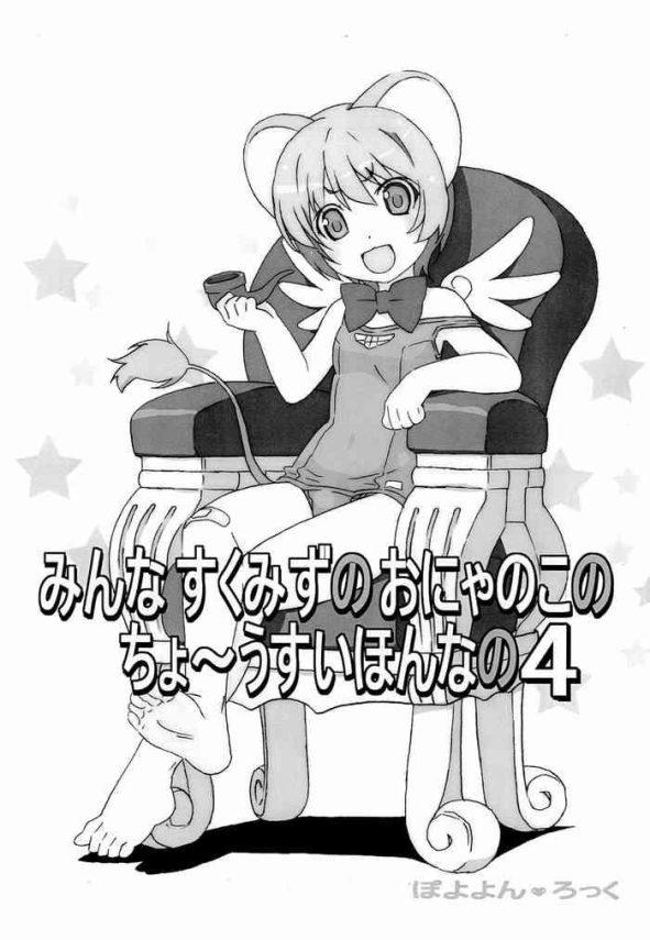 Teitoku hentai Minna Sukumizu no Onyanoko no Chou Usui Hon nano 4- Cardcaptor sakura hentai Ass Lover