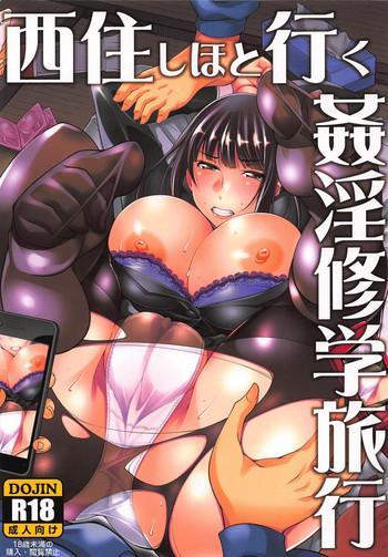 Footjob Nishizumi Shiho to Iku Kanin Shuugaku Ryokou- Girls und panzer hentai For Women