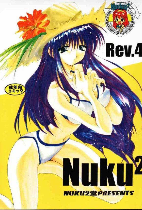 Milf Hentai Nuku² Rev.4- Cardcaptor sakura hentai To heart hentai Jubei-chan hentai Huge Butt