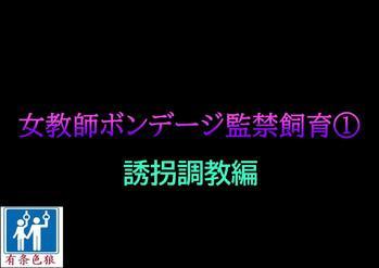 Kashima Onna Kyoushi Bondage Kankin Shiiku 1 Yuukai Choukyou Hen- Original hentai Private Tutor