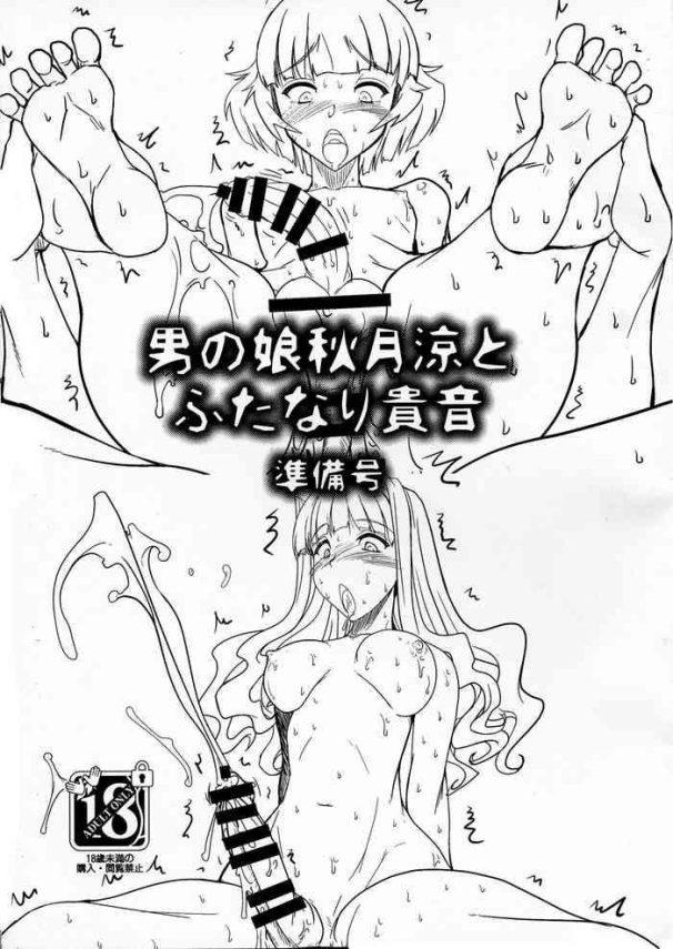 Big Penis Otokonoko Akizuki Ryo to Futanari Takane Junbigou- The idolmaster hentai Kiss