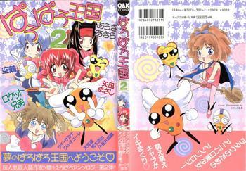 Big Ass Paro Paro Oukoku 2- Cardcaptor sakura hentai Ah my goddess hentai Fun fun pharmacy hentai Akihabara dennou gumi hentai Mahou tsukai tai hentai Chinpui hentai Reluctant