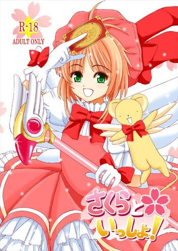 Sex Toys Sakura to Issho!- Cardcaptor sakura hentai Cum Swallowing