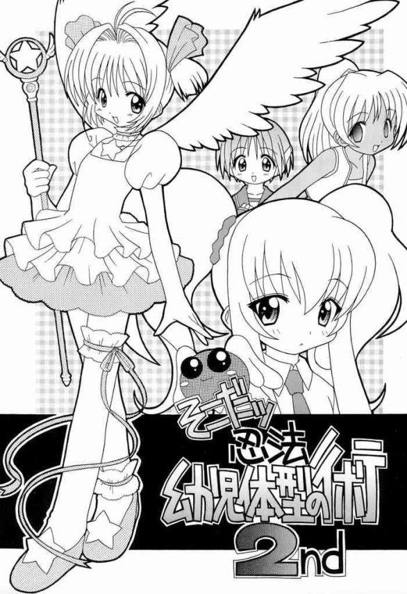 Amazing Soko da! Ninpou Youji Taikei no Jutsu 2nd- Cardcaptor sakura hentai To heart hentai Akihabara dennou gumi | cyber team in akihabara hentai Gym Clothes