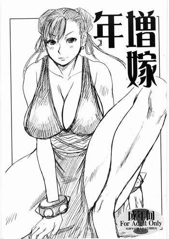 Kashima Toshima Yome- Street fighter hentai Adultery