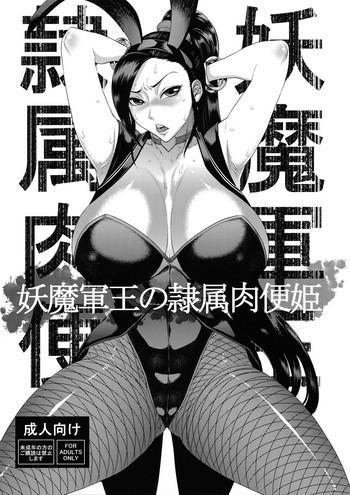 Porn Youmagun Ou no Reizoku Nikubenki- Dragon quest xi hentai Married Woman