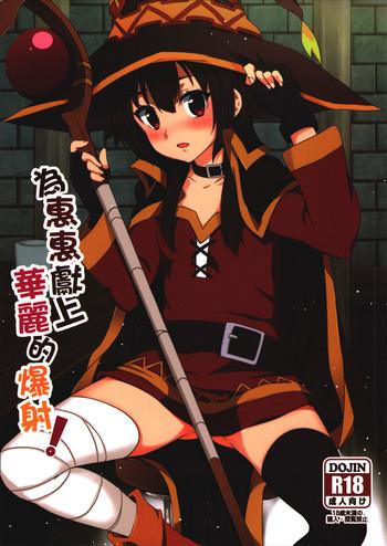 Nena Blessing Megumin with a Magnificence Explosion!- Kono subarashii sekai ni syukufuku o hentai Amateur Sex