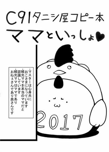 Chibola Fuyu no Copybon de- Fate grand order hentai Bald Pussy