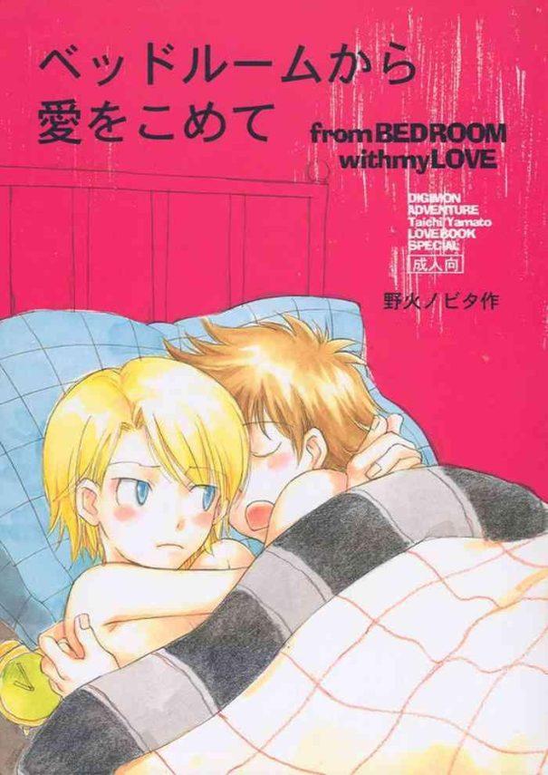 Milf Hentai [Gekkou Touzoku (Nobi Nobita)] Bedroom kara Ai o Komete (Digimon Adventure 02) [English}- Digimon adventure hentai Digimon hentai KIMONO