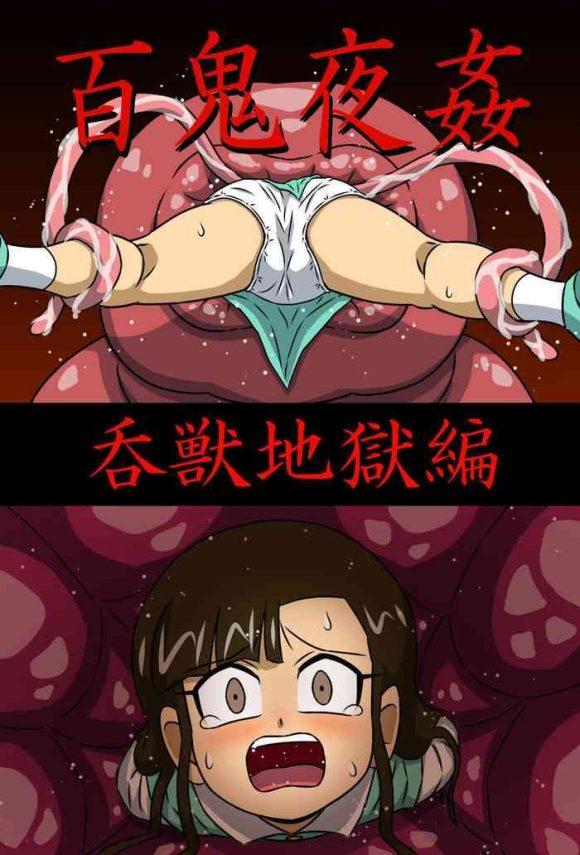 Nut Hyakki Yakan Youkai Tenjuu Jigoku-hen Big Ass