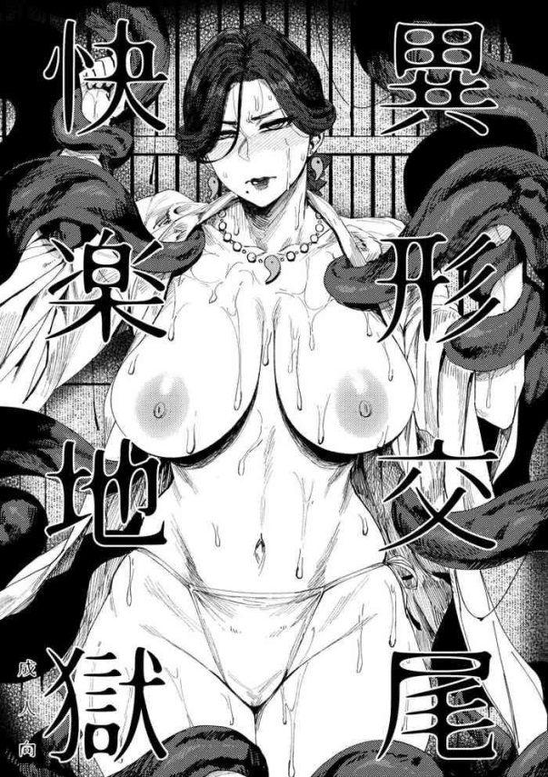 Perfect Pussy Igyou Koubi Kairaku Jigoku | Demon Breeding Pleasure Hell- Original hentai Free Fuck