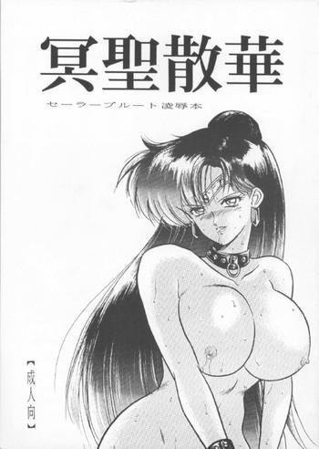 Hot Sluts Meisei Sange- Sailor moon hentai Spank