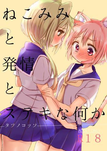 Lesbian Sex Nekomimi to Hatsujou to Suteki na Nanika- Yuyushiki hentai Free Porn Hardcore
