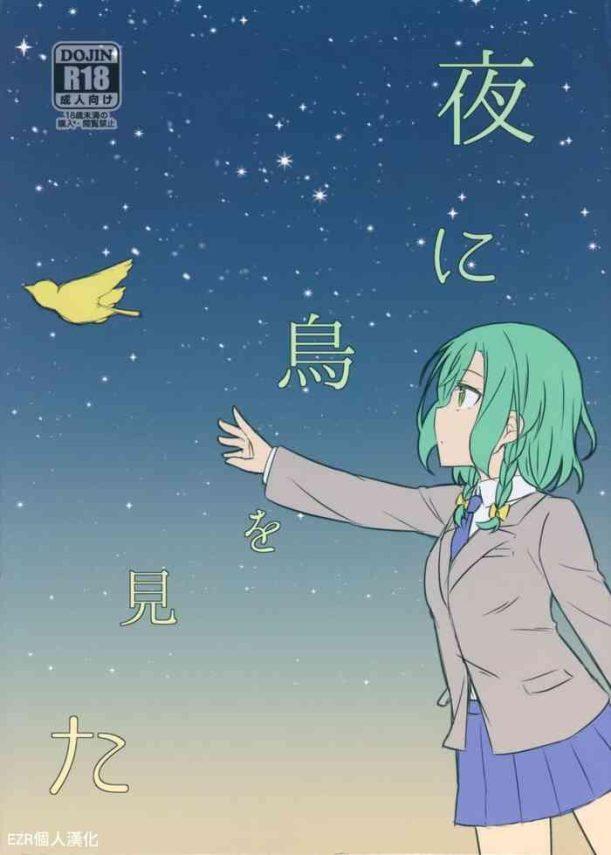 Stockings Yoru ni Tori o Mita | 在夜晚見到鳥兒- Bang dream hentai Vibrator